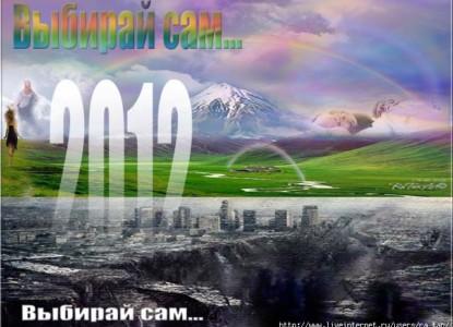 53878681_vuybiray_sam_2012_kopiya_kopiya