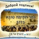 Над Израилем открывается Портал Света: Гмар хатима това!