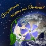 Сохрани жизнь на Земле!