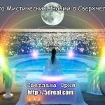 Книга Мистических Знаний о Сверхчеловеке (на базе Ключей Еноха)
