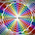 ШОУД 10: «Письмо Пробуждающимся Людям» - Представляет Тобиас, ченнелинг через Джеффри Хоппе