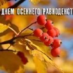 Празднуем День осеннего Равноденствия 2014!