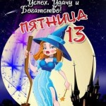 ПЯТНИЦА!!! 13-Е....