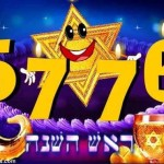 Наступил Новый еврейский 5776 год. Шана Това!