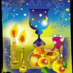 Нам сегодня - 5777 лет. Еврейские осенние праздники...