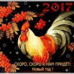 2017 год - год Петуха. Какой цвет года, как встречать 2017-й, что приготовить на стол и что ждет в новом году Петуха
