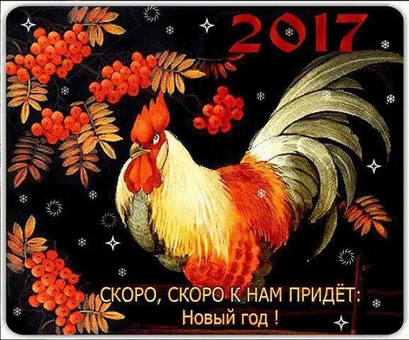 какой год по гороскопу будет 2017 какого цвета