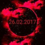 Солнечное затмение 26 февраля 2017. Просто идите за своей мечтой!