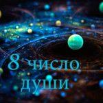 Нумерологический гороскоп на неделю с 13 по 19 марта 2017 года